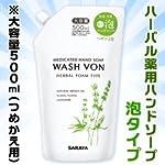 【サラヤ】 ウォシュボン ハーバル薬用ハンドソープ 詰替用 500ml ×3個セット