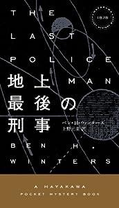 地上最後の刑事 (ハヤカワ・ポケット・ミステリ)