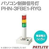 PATLITE(パトライト) PHN-3FBE1-RYG パソコン制御信号灯 (Ethernet) (電源電圧: DC5V) (40φ) (赤黄緑) SN