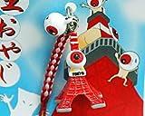 【地域限定】目玉おやじ 関東限定 東京タワーバージョン 根付けストラップ