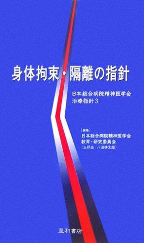 身体拘束・隔離の指針―日本総合病院精神医学会治療指針〈3〉 (日本総合病院精神医学会治療指針 3)