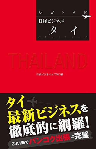 シゴトタビ 日経ビジネス タイ