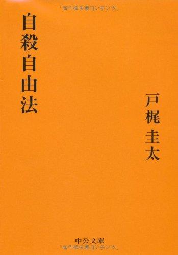 自殺自由法 (中公文庫)