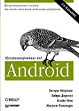 img - for Programming Android Programmirovanie pod Android In Russian book / textbook / text book