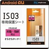 Android au★IS03専用保護シート(皮脂・指紋防止/ハードコート)