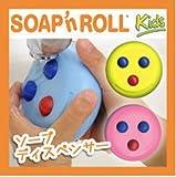 可愛い! ハンドソープ ディスペンサー soap'n roll kids ソープンロールキッズ ポンプ ボトル 容器 (yellow)