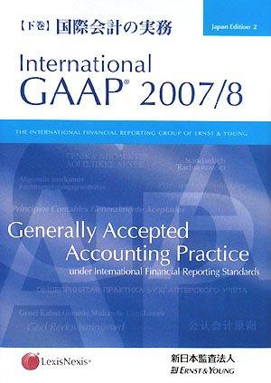国際会計の実務〈下巻〉International GAAP(2007/8)