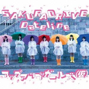 SAKURA DRIVE / Dateline