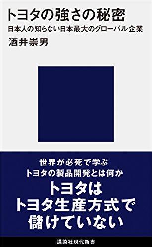 トヨタの強さの秘密 日本人の知らない日本最大のグローバル企業 (講談社現代新書)
