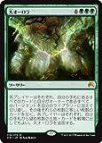 マジック・ザ・ギャザリング 大オーロラ(神話レア) / マジック・オリジン(日本語版)シングルカード ORI-179-SR
