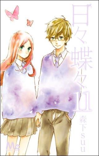 日々蝶々 11 (マーガレットコミックス)