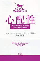 心配性 (きっと上手くいく10の解決法シリーズ)