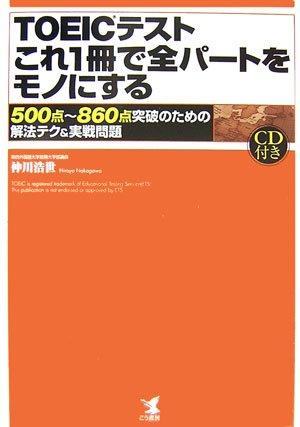 TOEICテストこれ1冊で全パートをモノにする―500点~860点突破のための解法テク&実戦問題