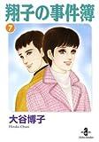翔子の事件簿 7 (秋田文庫 21-9)