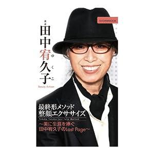 最終形メソッド・整顔エクササイズ~美に生涯を捧ぐ 田中宥久子のLast Page~(DVD付き)