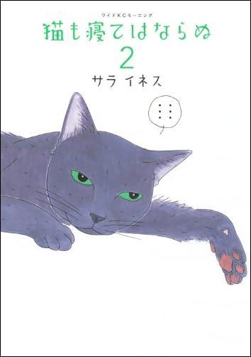猫も寝てはならぬ(2) (ワイドKCモーニング)