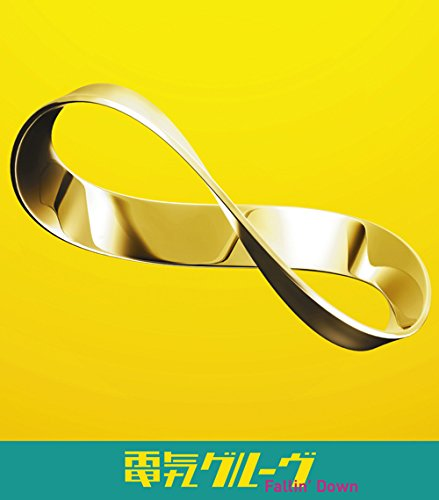 Fallin' Down(初回生産限定盤)(DVD付)