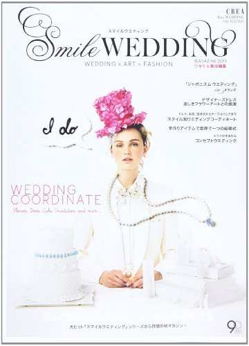 SmileWEDDING 2013―WEDDING×ART×FASHION (CREA Due)