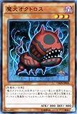 魔犬オクトロス ノーマル 遊戯王 クロスオーバー・ソウルズ cros-jp036