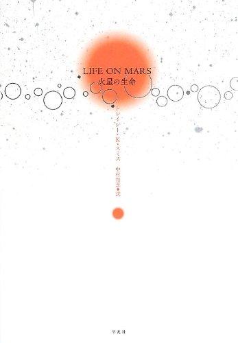 火星の生命
