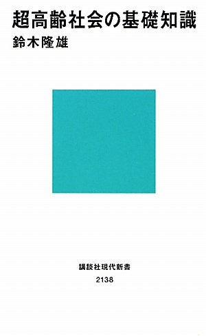 超高齢社会の基礎知識 (講談社現代新書)