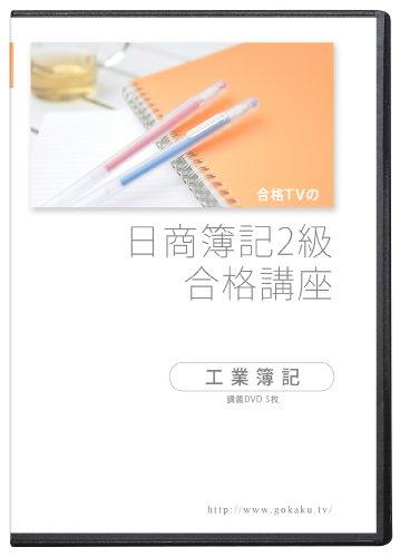 合格TVの日商簿記2級合格講座 工業簿記 DVD5枚セット(PC用・iPod用データ付属)