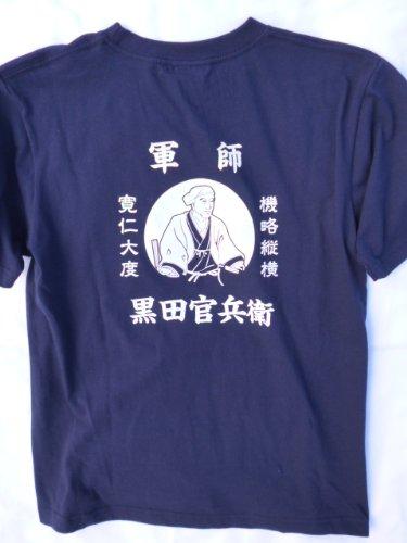軍師 黒田官兵衛Tシャツ