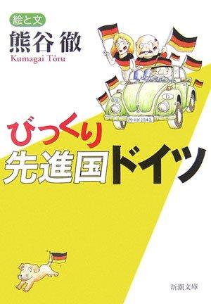 びっくり先進国ドイツ (新潮文庫)