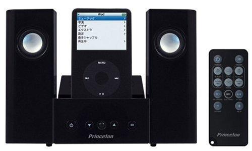 Princeton iPod専用2.1chマルチメディアスピーカー+IRリモコン ブラック