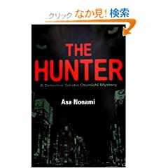 �p���� ������� - The Hunter