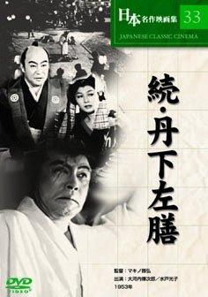 続・丹下左膳続 [DVD]