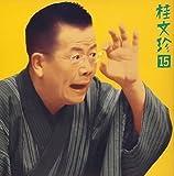 桂文珍(15)「宿替え」/「饅頭こわい」-「朝日名人会」ライヴシリーズ28