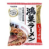 鴻巣ラーメン しょうゆ味 高橋製麺