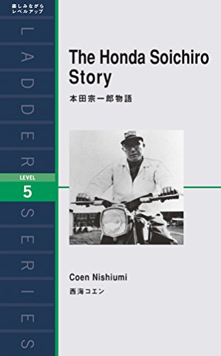 本田宗一郎物語 The Honda Soichiro Story