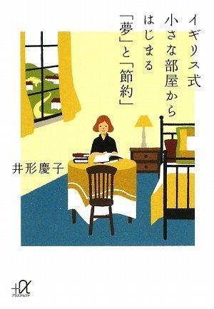 イギリス式 小さな部屋からはじまる「夢」と「節約」 (講談社プラスアルファ文庫)
