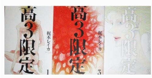 高3限定 コミック 1-3巻セット (POE BACKS Babyコミックスextra)