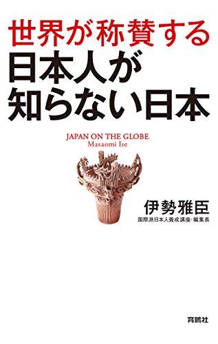 世界が称賛する 日本人が知らない日本 (扶桑社BOOKS)