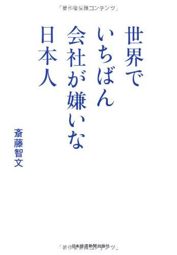 世界でいちばん会社が嫌いな日本人