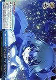 ヴァイスシュヴァルツ クラスカード セイバー(パラレル) Fate/kaleid liner プリズマ☆イリヤ(PISE18) /ヴァイス