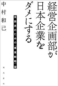 経営企画部が日本企業をダメにする 実務家のための「事業戦略」論