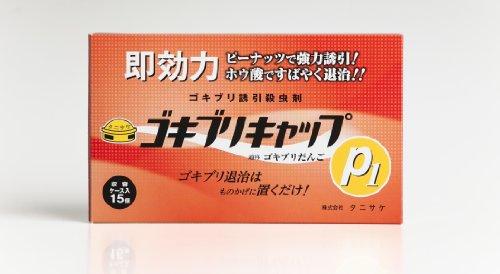 ゴキブリキャップP1 15個入