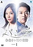 パンチ~余命6ヶ月の奇跡~DVD-BOX1 -