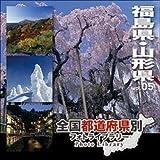 全国都道府県別フォトライブラリー05 福島・山形県