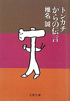トンカチからの伝言 (文春文庫)