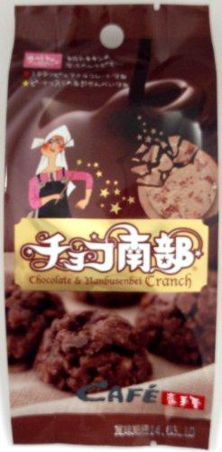 巖手屋 チョコ南部 2粒×20袋