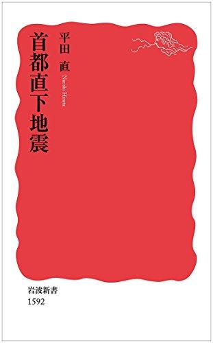 首都直下地震 (岩波新書)