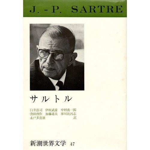 新潮世界文学 47 サルトル