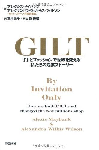 GILT(ギルト) ITとファッションで世界を変える私たちの起業ストーリー