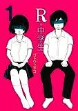 R-中学生(1) (ヤングマガジンコミックス)