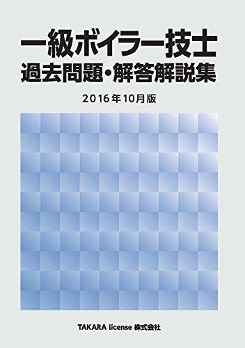 一級ボイラー技士 過去問題・解答解説集 2016年10月版